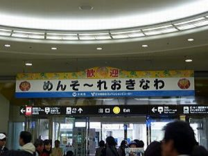 スローな時沖縄2