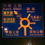 魔の円形交差点 旭川市の常盤ロータリー