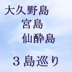 女3人 広島「3島巡り」