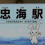 広島の忠海(ただのうみ)で過ごした子ども時代