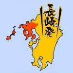 長崎県の魅力ご紹介します