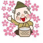 広島の花咲じいさん