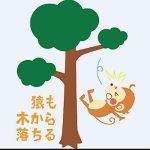 猿も木から落ちる / 猿にも人と同じ感情が・・!?